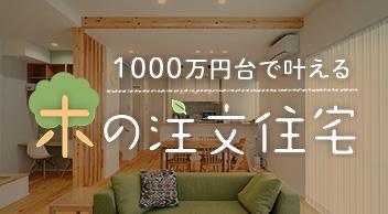 1000万円台で叶える木の注文住宅