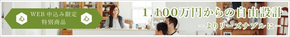 WEB申込み限定特別商品 1,100万円からの自由設計-よりリーズナブルに-